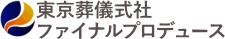 東京葬儀式の株式会社ファイナルプロデュース【公式サイト】