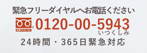 東京葬儀式社 緊急フリーダイヤル