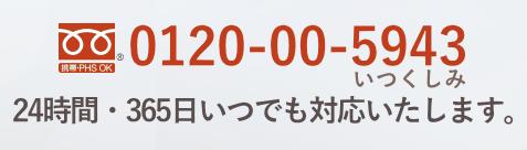 0120-00-5943 東京葬儀式社