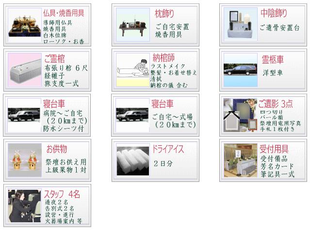 東京葬儀式 家族葬70内容