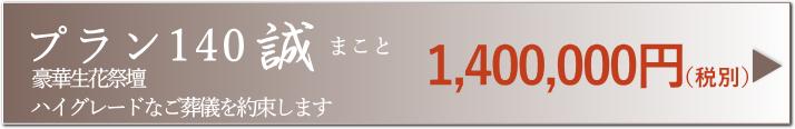 東京葬儀式 プラン140
