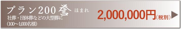 東京葬儀式プラン200