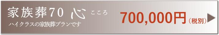 東京葬儀式 家族葬70 心