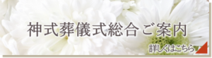 神式葬儀式総合ご案内